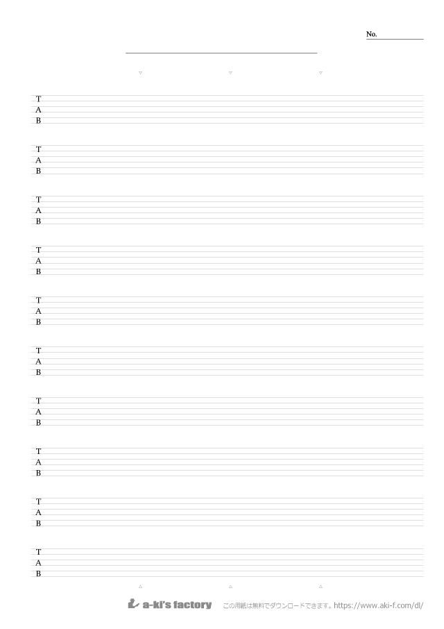 Tab譜ギター用10段 無料ダウンロード印刷
